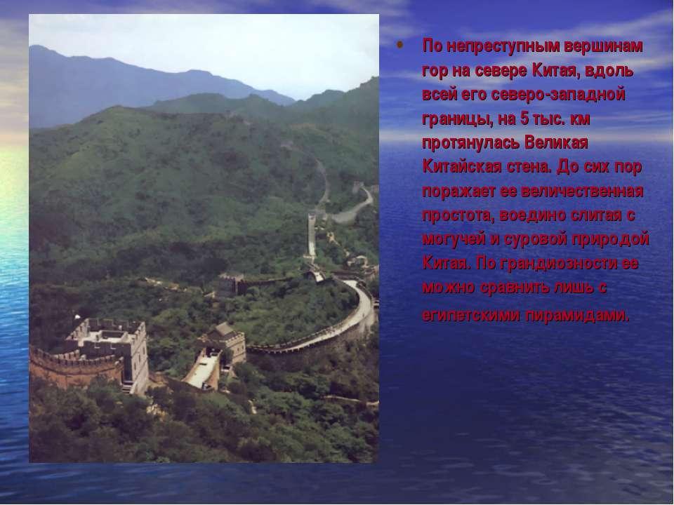 По непреступным вершинам гор на севере Китая, вдоль всей его северо-западной ...