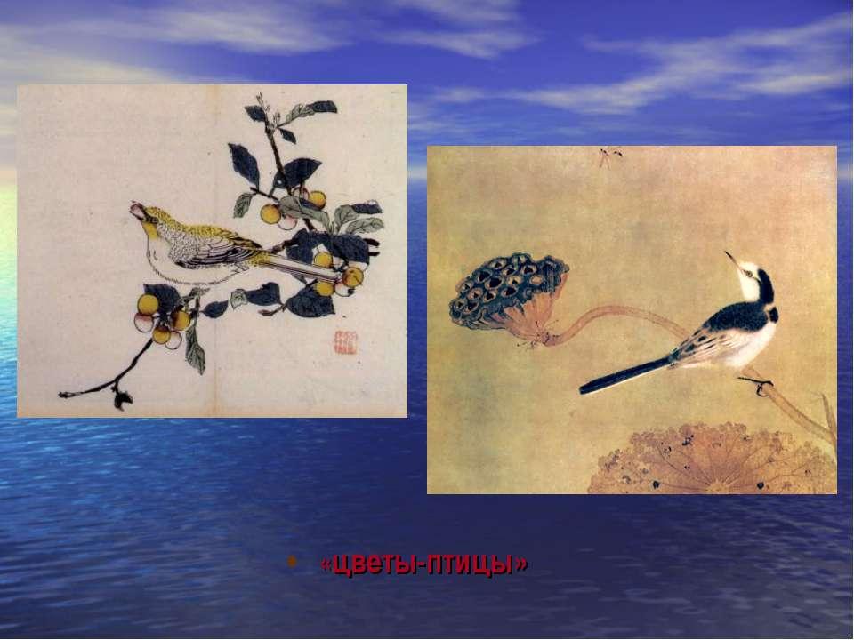 «цветы-птицы»
