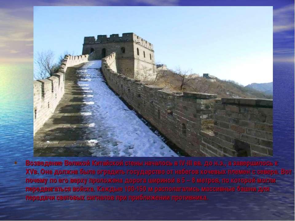 Возведение Великой Китайской стены началось в IV-III вв. до н.э., а завершило...