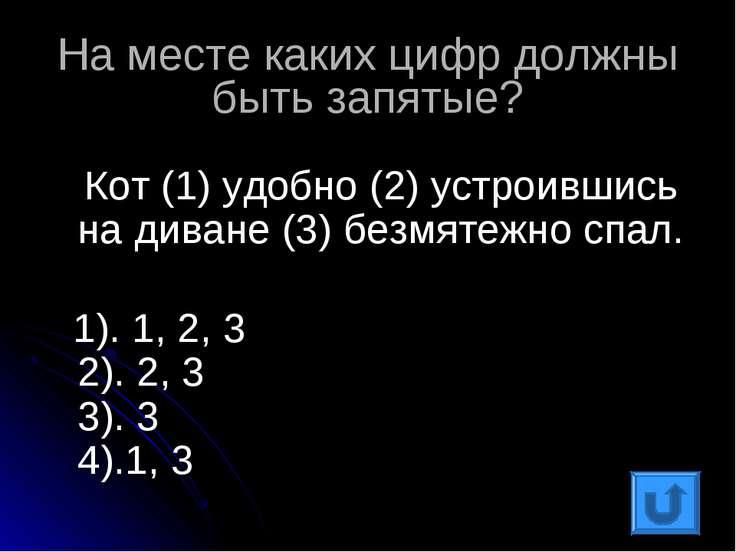 На месте каких цифр должны быть запятые? Кот (1) удобно (2) устроившись на ди...