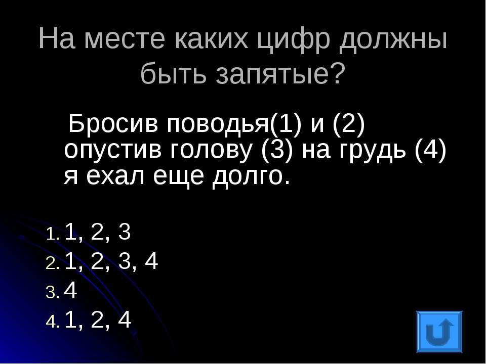 На месте каких цифр должны быть запятые? Бросив поводья(1) и (2) опустив голо...