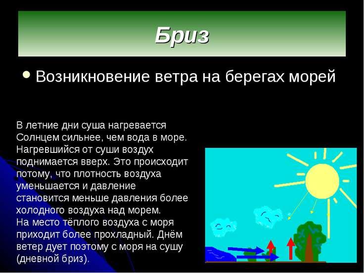 Бриз Возникновение ветра на берегах морей В летние дни суша нагревается Солнц...