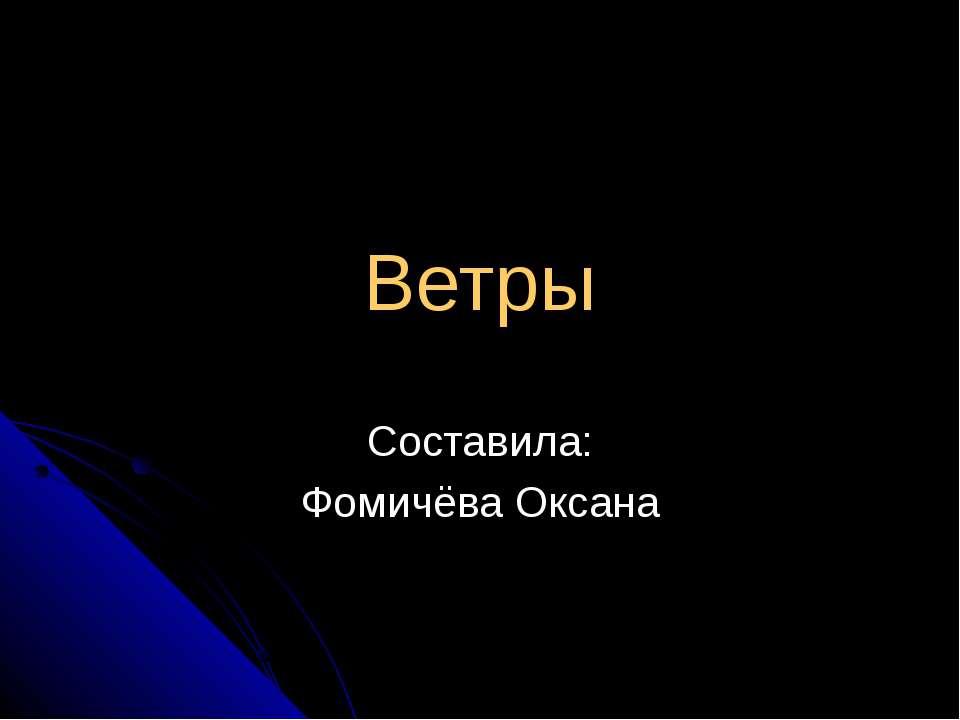 Ветры Составила: Фомичёва Оксана