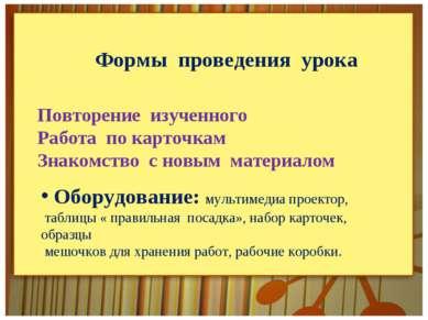 Формы проведения урока Повторение изученного Работа по карточкам Знакомство с...