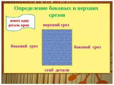 Определение боковых и верхних срезов верхний срез боковой срез боковой срез с...