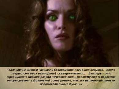 Гелла (этим именем называли безвременно погибших девушек, после смерти ставши...