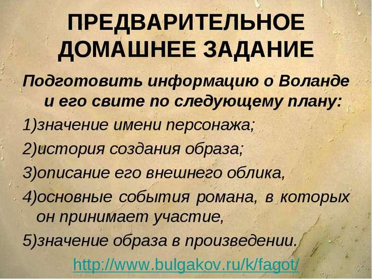 ПРЕДВАРИТЕЛЬНОЕ ДОМАШНЕЕ ЗАДАНИЕ Подготовить информацию о Воланде и его свите...