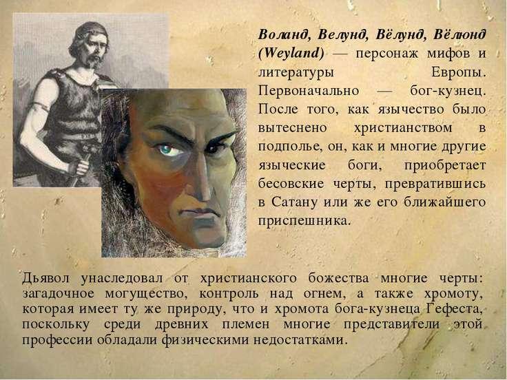 Дьявол унаследовал от христианского божества многие черты: загадочное могущес...