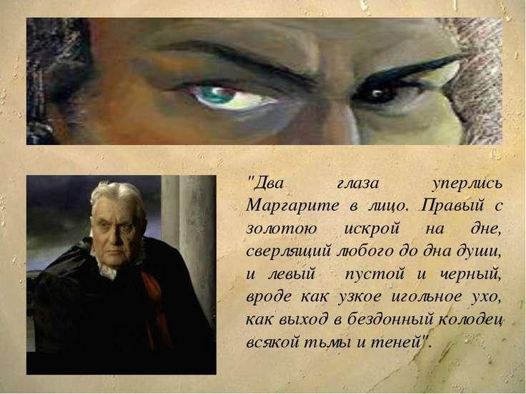 """""""Два глаза уперлись Маргарите в лицо. Правый с золотою искрой на дне, сверлящ..."""