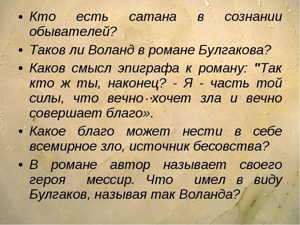 Кто есть сатана в сознании обывателей? Таков ли Воланд в романе Булгакова? Ка...