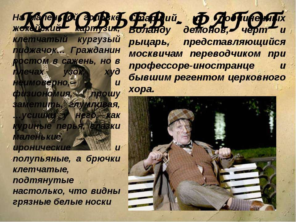 КОРОВЬЕВ - ФАГОТ Старший из подчиненных Воланду демонов, черт и рыцарь, предс...