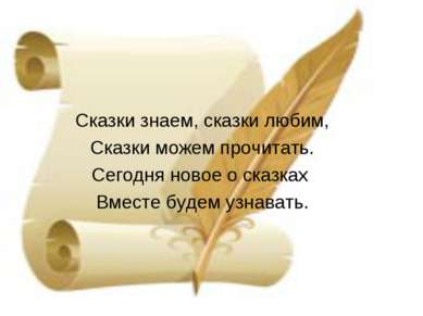 Сказки знаем, сказки любим, Сказки можем прочитать. Сегодня новое о сказках В...
