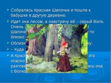 Собралась Красная Шапочка и пошла к бабушке в другую деревню. Идет она лесом,...