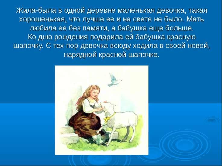 Жила-была в одной деревне маленькая девочка, такая хорошенькая, что лучше ее ...