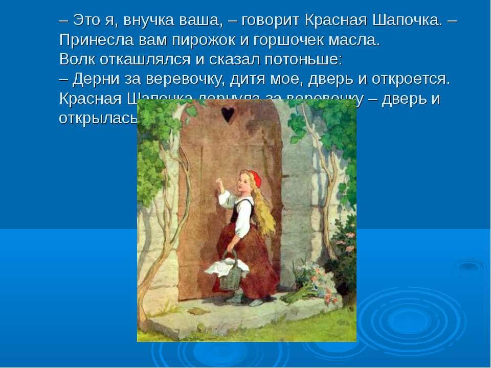 –Это я, внучка ваша,– говорит Красная Шапочка.– Принесла вам пирожок и гор...
