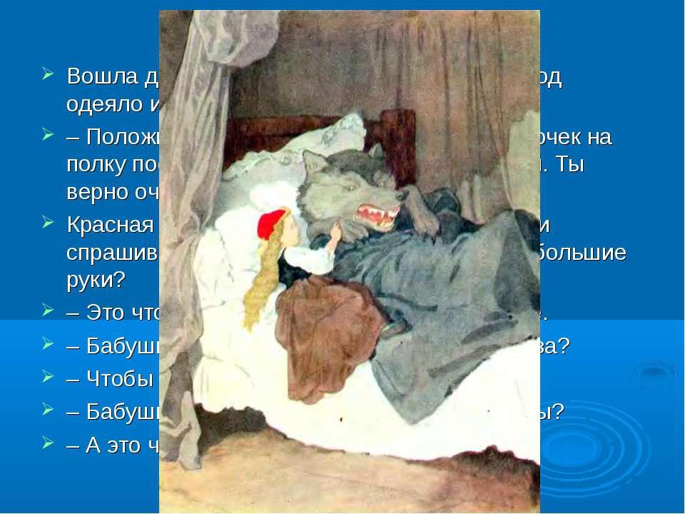 Вошла девочка в домик, а Волк спрятался под одеяло и говорит: –Положи-ка, вн...
