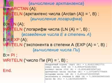 {вычисление арктангенса} B:= ARCTAN (A); WRITELN (арктангенс числа (Arctan (А...