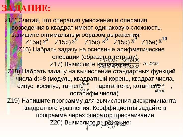 ЗАДАНИЕ: z15) Считая, что операция умножения и операция возведения в квадрат ...