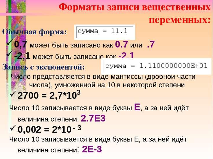 Форматы записи вещественных переменных: Обычная форма: 0,7 может быть записан...