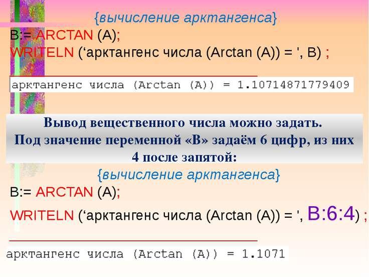 {вычисление арктангенса} B:= ARCTAN (A); WRITELN ('арктангенс числа (Arctan (...