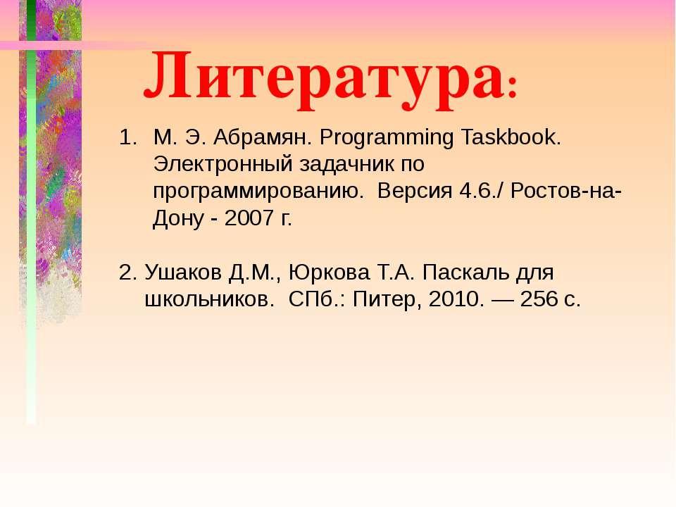 Литература: М. Э. Абрамян. Programming Taskbook. Электронный задачник по прог...