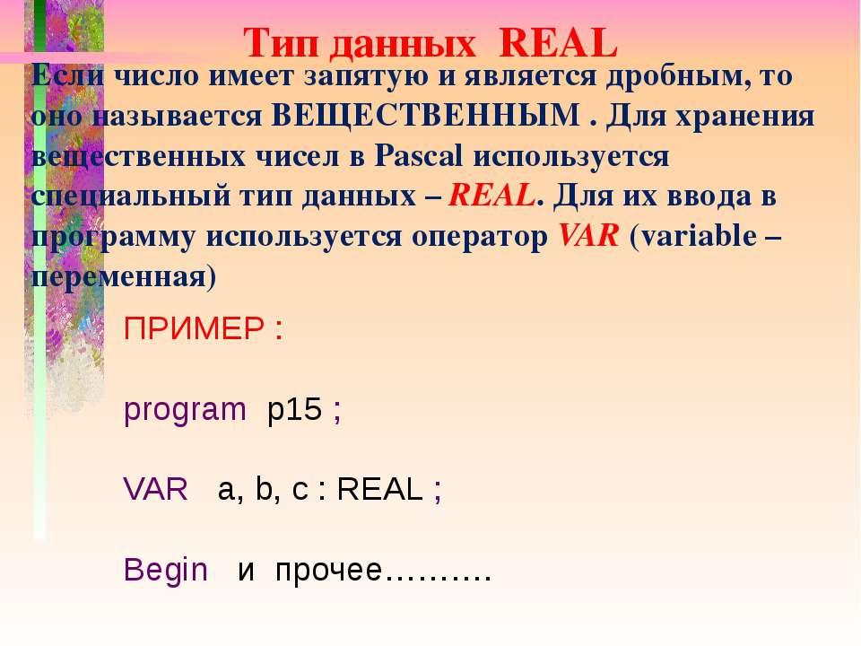 Тип данных REAL Если число имеет запятую и является дробным, то оно называетс...