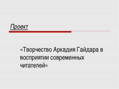 Проект «Творчество Аркадия Гайдара в восприятии современных читателей»
