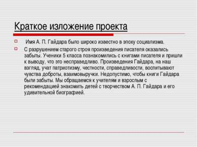 Краткое изложение проекта Имя А. П. Гайдара было широко известно в эпоху соци...
