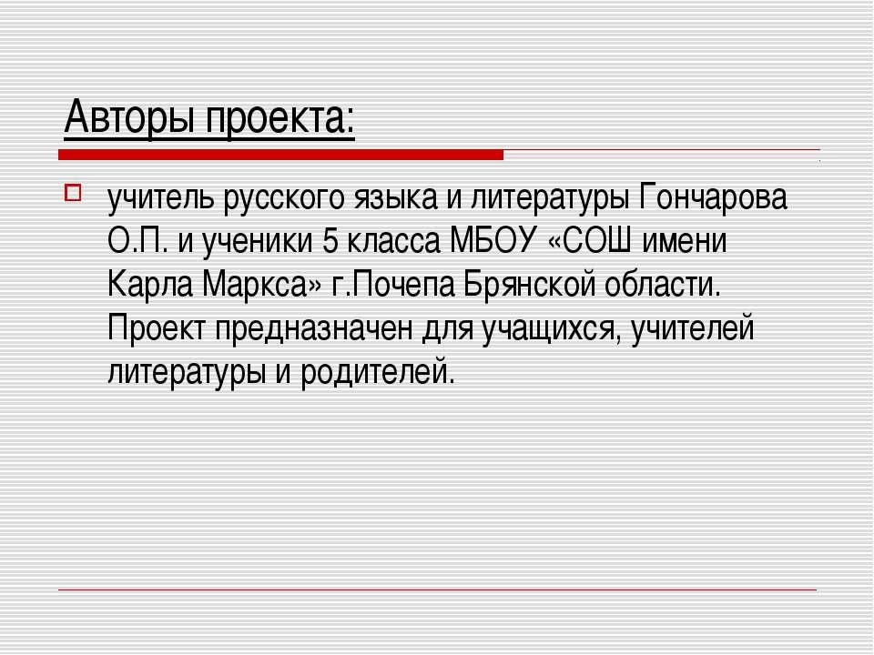 Авторы проекта: учитель русского языка и литературы Гончарова О.П. и ученики ...