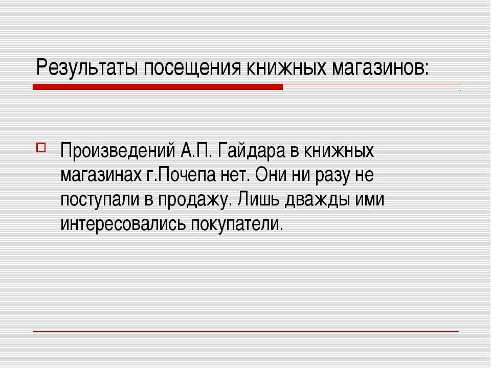 Результаты посещения книжных магазинов: Произведений А.П. Гайдара в книжных м...