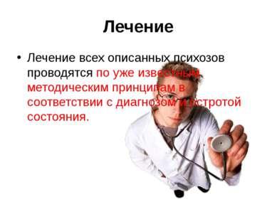 Лечение Лечение всех описанных психозов проводятся по уже известным методичес...