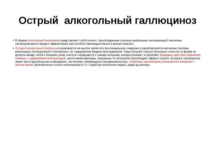 Острый алкогольный галлюциноз В общем Алкогольный галлюциноз представляет соб...