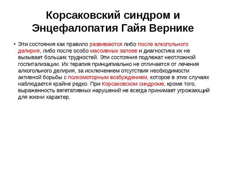 Корсаковский синдром и Энцефалопатия Гайя Вернике Эти состояния как правило р...
