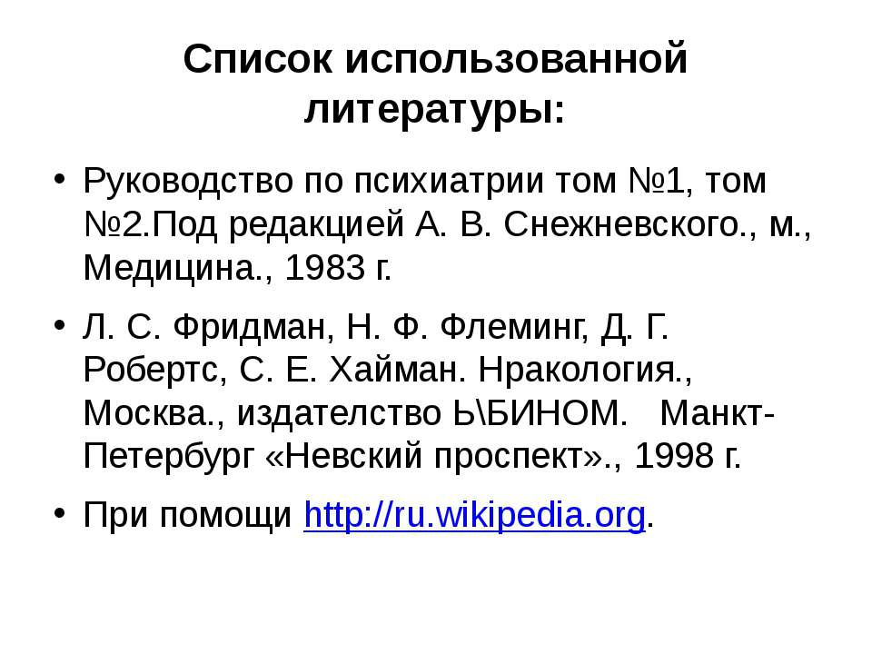 Список использованной литературы: Руководство по психиатрии том №1, том №2.По...