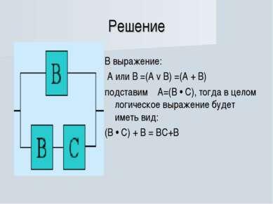 Решение В выражение: А или В =(А v B) =(А + В) подставим А=(В • С), тогда в ц...