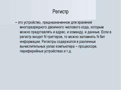 Регистр – это устройство, предназначенное для хранения многоразрядного двоичн...