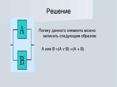 Решение Логику данного элемента можно записать следующим образом: А или В =(А...