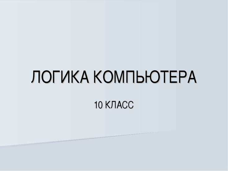 ЛОГИКА КОМПЬЮТЕРА 10 КЛАСС