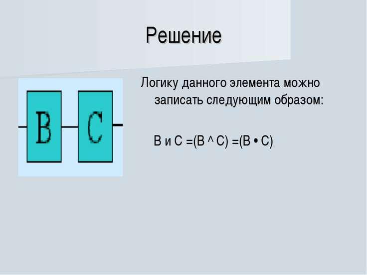 Решение Логику данного элемента можно записать следующим образом: В и С =(В ^...