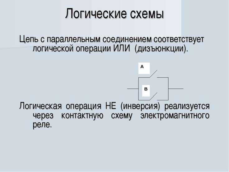 Логические схемы Цепь с параллельным соединением соответствует логической опе...