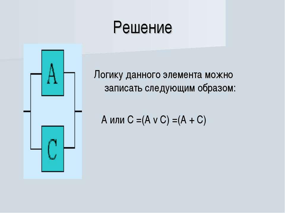 Решение Логику данного элемента можно записать следующим образом: А или С =(А...