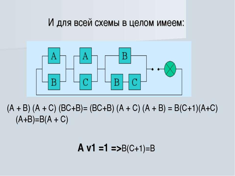 И для всей схемы в целом имеем: (А + В) (А + С) (ВС+В)= (ВС+В) (А + С) (А + В...