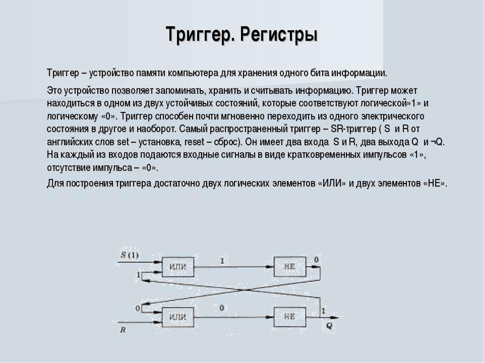 Триггер. Регистры Триггер – устройство памяти компьютера для хранения одного ...