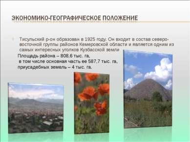 Тисульский р-он образован в 1925 году. Он входит в состав северо-восточной гр...