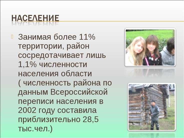 Занимая более 11% территории, район сосредотачивает лишь 1,1% численности нас...