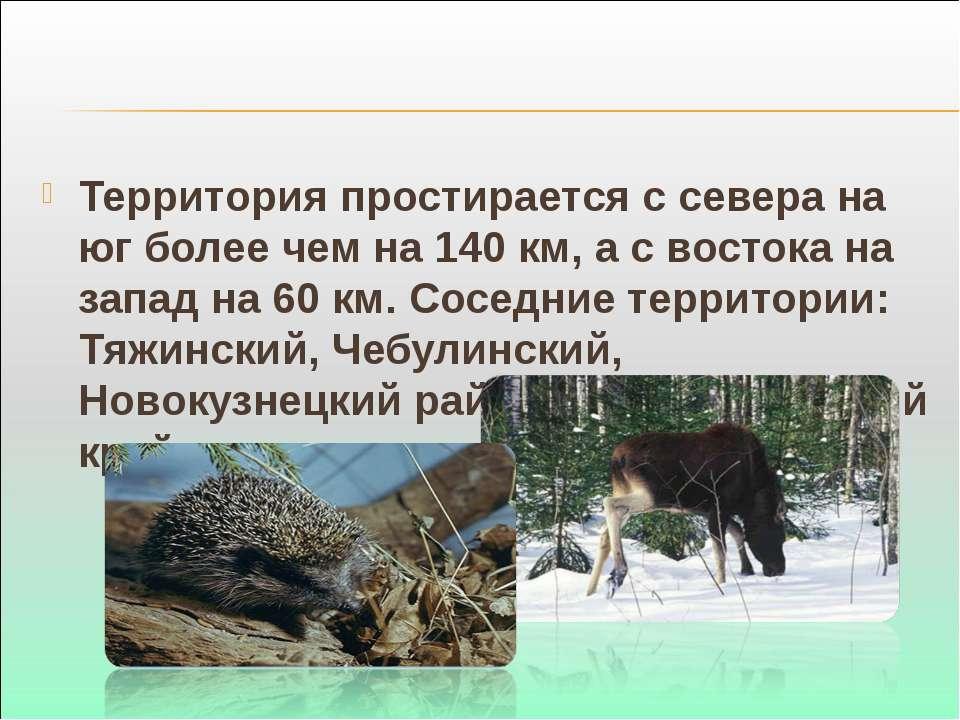 Территория простирается с севера на юг более чем на 140 км, а с востока на за...