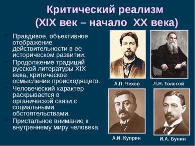 Критический реализм (XIX век – начало XX века) Правдивое, объективное отображ...