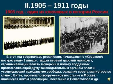 II.1905 – 1911 годы 1905 год - один из ключевых в истории России В этот год с...
