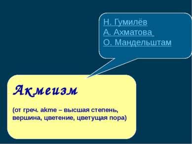 Акмеизм (от греч. аkme – высшая степень, вершина, цветение, цветущая пора) Н....