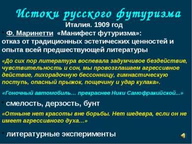 Истоки русского футуризма Италия. 1909 год Ф. Маринетти «Манифест футуризма»:...